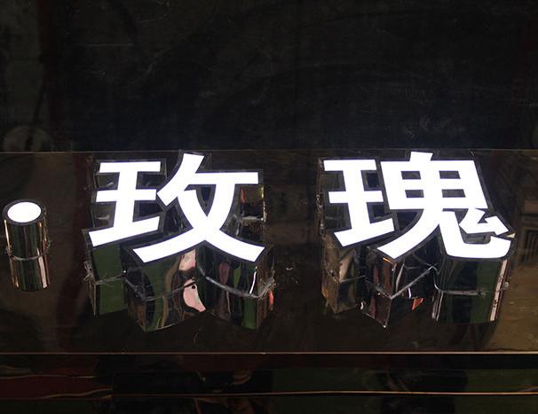 标牌-激光雕刻机