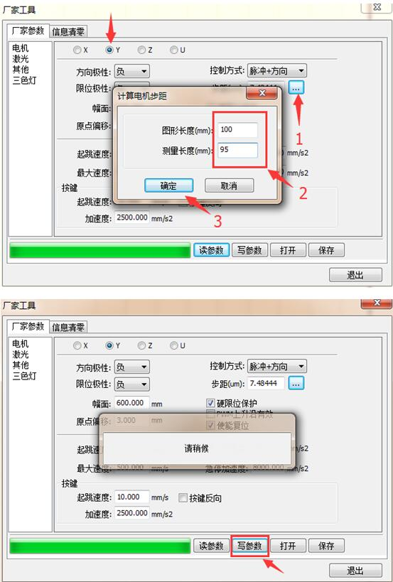 激光切割机软件