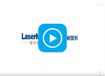 创客教育激光设备教程视频