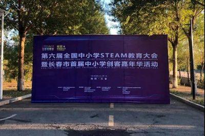 STEAM教育丨雷宇科教助力第六届全国中小学STEAM教育大会