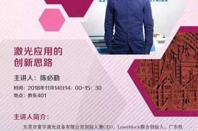 "STEAM教育丨""雷宇激光杯""激光加工工艺技能竞赛启航"