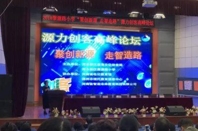 STEAM教育丨雷宇亮相源力创客高峰论坛