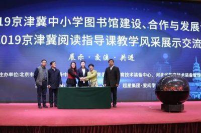 2019年河北省教育装备展示会在唐山市成功举办!