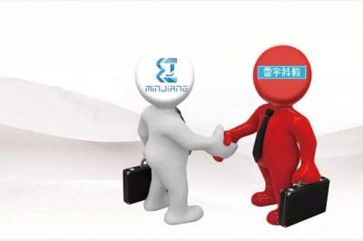 喜讯!雷宇激光泉州代理服务中心正式成立!